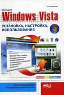 Windows Vista  Установка, настройка, использование
