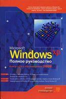 Windows XP  Полное руководство  Книга + CD с обновлениями 2008 г