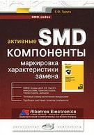 Активные SMD-компоненты: маркировка, характеристики, замена