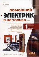 Домашний электрик и не только  Книга 1  Изд 4-е