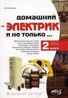 Домашний электрик и не только  Книга 2  Изд 4-е