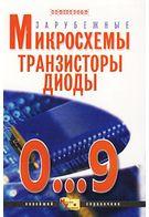 Зарубежные микросхемы, транзисторы, диоды. 0...9. Новейший справочник