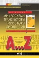 Зарубежные микросхемы, транзисторы, тиристоры, диоды + SMD. A…Z. Том 2 (R…Z). Справочник, 4-е изд., перераб. и доп.
