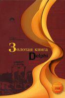Золотая книга Delphi + CD (дистрибутив Turbo Delphi, листинги)