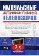 Импульсные источники питания ТВ  3-е изд ,перер и доп