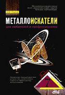 Металлоискатели для любителей и профессионалов