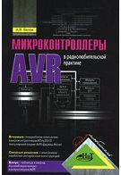 Микроконтроллеры AVR в радиолюбительской практике