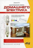 Настольная книга домашнего электрика  Люминесцентные лампы
