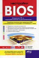 Настройки BIOS, 3-е изд , перераб  и доп