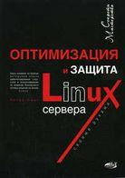 Оптимизация  и защита Linux-сервера своими руками