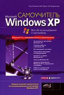 Самоучитель Windows XP  Все об использовании и настройках, 3-изд , перераб  и доп