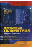 Современная телеметрия в теории и на практике  Учебный курс  В переплете