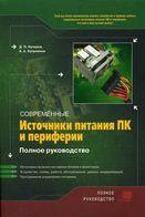 Современные источники питания ПК и периферии  Полное руководство  Книга +CD