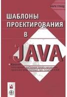 Шаблоны проектирования в JAVA. Каталог популярных шаблонов проектирования, проиллюстрированных при помощи UML