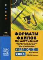 Форматы файлов Windows XP: Справочник 2005