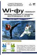 Wi-фу: