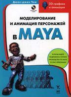 Моделирование и анимация персонажей в Maya (+кoмплeкт)