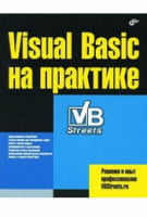 Visual Basic на практике (+ CD)