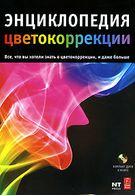 Энциклопедия цветокоррекции. Все, что вы хотели знать о цветокоррекции, и даже больше (+ CD-ROM)