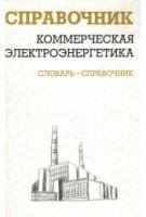 Коммерческая электроэнергетика  Словарь-справочник
