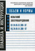 Объём и нормы испытаний электрооборудования  6-е изд