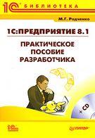 1С:Предприятие 8.1. Практическое пособие разработчика (+CD)