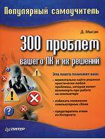 300 проблем вашего ПК и их решений  Популярный самоучитель
