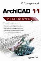 ArchiCAD 11  Учебный курс