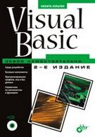 Visual Basic. Освой самостоятельно.(+CD) (2 изд.)