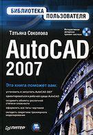 AutoCAD 2007. Библиотека пользователя (+CD)