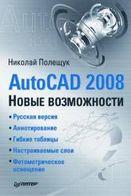 AutoCAD 2008. Новые возможности