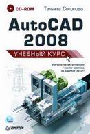 AutoCAD 2008  Учебный курс (+CD)