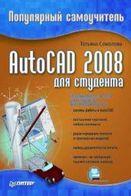 AutoCAD 2008 для студента  Популярный самоучитель