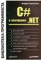 C# и платформа . NET