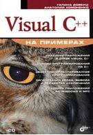 Visual C++ на примерах (+ CD-ROM)