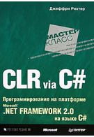CLR via C#  Программирование на платформе Microsoft  NET Framework 2.0 на языке C#