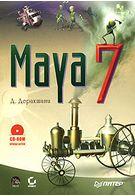 Maya 7 (+CD-ROM)