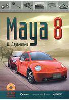 Maya 8 (+ CD-ROM)