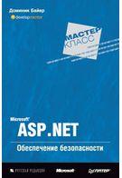 Microsoft ASP.NET  Обеспечение безопасности  Мастер-класс