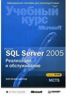 Microsoft SQL Server 2005. Реализация и обслуживание