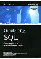 Oracle 10g SQL  Операторы SQL и программы PL/SQL