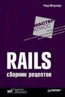 Rails  Сборник рецептов