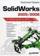 Solidworks 2005/2006  Учебный курс