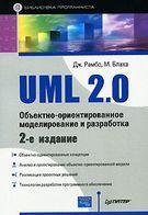 UML 2.0. Объектно-ориентированное моделирование и разработка  2-е изд