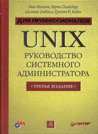 UNIX: руководство системного администратора