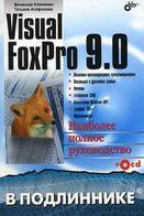 Visual FoxPro 9 0 (+ кoмплeкт) В подлиннике