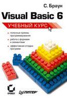 Visual Basic 6  Учебный курс