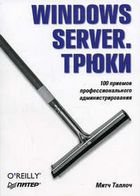 Windows Server  Трюки