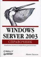 Windows Server 2003  Справочник