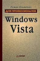 Windows Vista  Для профессионалов